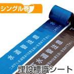埋設標識シート 「水道管注意 この下に水道管あり注意立会いを求めて下さい」 15cm×50mシングル巻 ( 配管 危険表示 テープ )