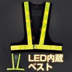 LED内蔵ベスト 高反射タイプ フリーサイズ ネイビー/イエロー 黄色LED ( 安全ベスト 作業服 工事 )