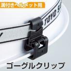 ヘルメット用 ゴーグルホルダー 溝付き用 2個組 ( 安全用品 ゴーグルクリップ ヘッドランプ ヘッドライト 照明 工事 )