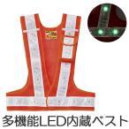 多機能LEDベスト 橙/白 LED発光色/緑 ( 安全ベスト 安全用品 工事用品 )