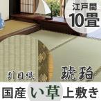 い草上敷き 国産 江戸間10畳 琥珀 ( い草 マット 上敷き )