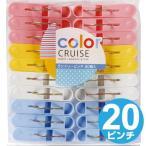 洗濯バサミ color CRUISE ランドリーピンチ 20個入 ( 洗濯ばさみ 洗濯ピンチ )