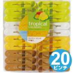 洗濯バサミ tropical LAUNDRY ランドリーピンチ 20個入 ( 洗濯ばさみ 洗濯ピンチ )
