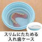 入れ歯 スリムにたためる 入れ歯ケース ( シリコン 入れ歯ポット 入れ歯洗浄 )