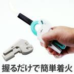 軽着火ライター 補助具 ミニ用 CKM AFL-07 ( チャッカマンミニ用 アウトドア お墓参り 防災 )