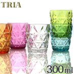 タンブラー トリア TRIA コップ 300ml ( カップ 食器 食洗機対応 )