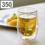 アイスティーグラス KRONOS ダブルウォール 二重構造 保温 ガラス製 ( コップ グラス 保冷 洋食器 )