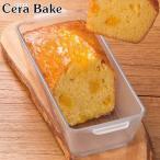 セラベイク 耐熱ガラス パウンドケーキ M ( Cera Bake セラミック加工 オーブン ガラス容器 耐熱皿 )