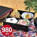 お弁当箱 ランチボックス HAKOYA 木目松華堂 さくら S 980ml ( 弁当箱 お重 重箱 )
