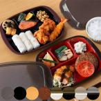 夕食やおやつの作り置きに便利な、自宅用のお弁当箱♪