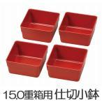 お弁当カップ HAKOYA 15.0重箱用仕切り小鉢 4個セット 赤 ( おかずカップ 仕分け容器 和風 )
