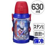 子供用水筒 ウルトラマンオーブ 直飲み ステンレスボトル 630ml キャラクター ( 保冷 保冷専用 ステンレス製 ダイレクトボトル ) 新着K 09