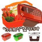 ショッピング弁当 お弁当箱 2段 ドームランチボックス ショコラ 女性用 550ml ( 弁当箱 ふんわり弁当箱 ドーム型 食洗機対応 )