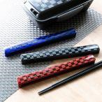 スライド式の箸箱と21cmお箸のセット!