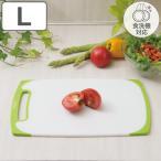 まな板 耐熱抗菌まな板 L プラスチック ラバー付き 食洗機対応 ( プラスチック製 抗菌まな板 カッティングボード )