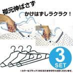 洗濯ハンガー シャツハンガー 3本組 ( 物干しハンガー 衣装ハンガー 洗濯用品 F-FIT スピーディーシャツハンガー )