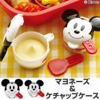 マヨネーズ&ケチャップケース ミッキーマウス キャラクター お弁当グッズ ( マヨネーズ入れ マヨネーズケース ランチグッズ )