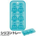 製氷皿 シリコントレー モンスターズ・ユニバーシティ シリコン製 キャラクター ( 冷やし型 製菓道具 お菓子作り シリコーントレー )