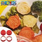 野菜抜き型 ワンピース 2個セット キャラ弁 ( 型抜き 抜き型 お弁当グッズ )