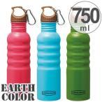 水筒 ステンレス一層ボトル アースカラー 750ml ( ステンレスボトル ステンレス製 ボトル 直飲み ) 新着A 06