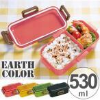 お弁当箱 レディース アースカラー ふんわり弁当箱 1段 530ml ( 食洗機対応 弁当箱 ランチボックス ドーム型 )