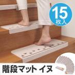 置くだけでズレない 折り曲げ付 階段マット イヌ ( 階段用マット 滑り止めマット 洗える )