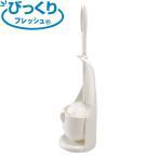 トイレブラシ びっくり トイレクリーナー ケース付
