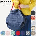 MARNA マーナ コンパクトバッグ shupatto シュパット M お買い物バッグ ( お買い物袋 買い物鞄 ショッピングバッグ )