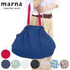 MARNA マーナ コンパクトバッグ shupatto シュパット L お買い物バッグ ( お買い物袋 買い物鞄 ショッピングバッグ )