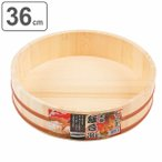 すし桶 寿司桶 飯台 木製 36cm 約7合用 ( 木製飯台 おひつ 飯切 すしおけ )