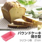 パウンドケーキ型 焼き型 21cm シリコン製 ( パウンド型 シリコーンケーキ型 製菓道具 )
