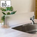 クリアガード 水はね防止プレート 幅80cm ( キッチン用品 シンク用仕切り )