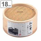 中華せいろ 蒸し器 18cm ( 蒸籠 セイロ )