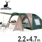 テント CS ツールームドーム UVカット 3?4人用 キャリーバッグ付 ( キャプテンスタッグ アウトドア レジャー )