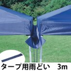 雨どい 3m用 バッグ付き ( 雨樋 雨除け 雨よけ )