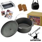 ダッチオーブン 鋳鉄製 ビギナーセット 30cm ( キャプテンスタッグ 調理器具 アウトドア )