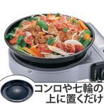 ジンギスカン鍋 焼き名人 ホーロー 29cm ( キャプテンスタッグ 調理用品 アウトドア )