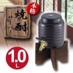 焼酎サーバー 陶器製 小 1L 和楽 ( マイサーバー )