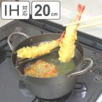 鉄製 天ぷらなべ 油の飛び散りにくい天ぷら鍋 20cm ( フライ鍋 揚げ物鍋 調理器具 両手鍋 )
