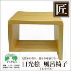 風呂椅子 木製 癒し 23×34 ( フロイス 風呂いす 風呂イス バスグッズ )