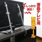 液晶テレビ耐震ポール 32〜60型薄型テレビ対応 転倒防止金具 2本入 ( 転倒防止 固定器具 挟み込みタイプ 伸縮 )