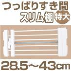 つっぱり棚 つっぱりすき間 棚 S-LL 取付幅:28.5〜43cm ( 突っ張り棚 つっぱり ラック すきま収納 突ぱり アイデア 突っ張り式収納 )