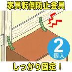 家具転倒お助け君 上金具 2個入 家具転倒防止金具 ( 家具転倒防止 壁面固定器具 家具 固定 )