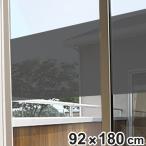 スモーク窓貼りシート GP-9291 92cmX180cm ( 遮熱シート 遮熱フィルム 遮光 )
