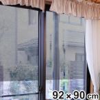 プライバシー保護窓貼りシート GP-9281 92cm×90cm ( 遮熱シート 遮熱フィルム 遮光 )