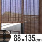 ロールスクリーン(竹) スクエア 88×135cm( 和 バンブー アジアン 間仕切り 日除け すだれ 簾 ロールアップ カーテン 送料無料 )
