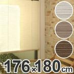 ロールスクリーン (麻) ルーチェ ロールアップスクリーン 176×180cm 遮光 ( ロールカーテン すだれ 簾 日除け )