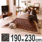 こたつ布団 長方形 薄掛け アメリカンチェック 190×230cm ( コタツ 掛け布団 )