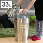ゴミ箱 33L シルバー オバケツ OBAKETSU ごみ箱 トタン 外用 おしゃれ レトロ 渡辺金属工業 ( ふた付き 33 リットル ダストボックス 円柱 バケツ型 )