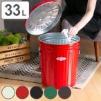ゴミ箱 33L オバケツ OBAKETSU ごみ箱 トタン 外用 おしゃれ レトロ 渡辺金属工業 ( ふた付き 33 リットル ダストボックス 円柱 バケツ型 )